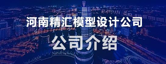 河南精汇模型设计有限公司